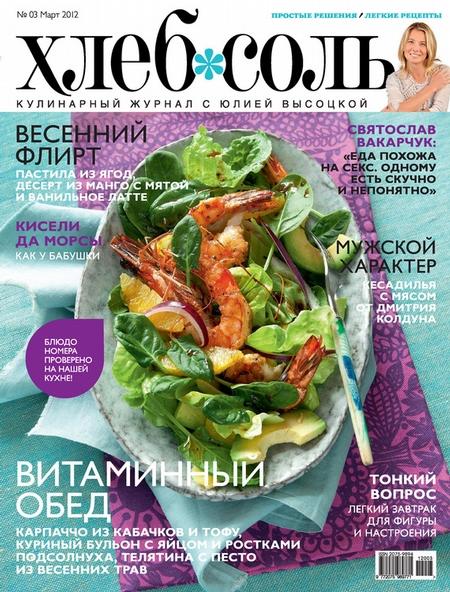 ХлебСоль. Кулинарный журнал с Юлией Высоцкой. №3 (март) 2012