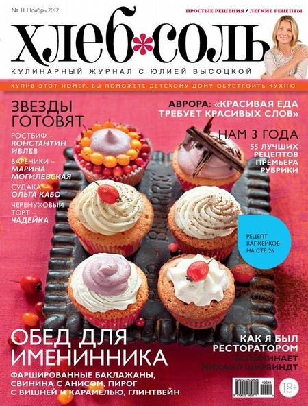 ХлебСоль. Кулинарный журнал с Юлией Высоцкой. №11 (ноябрь) 2012