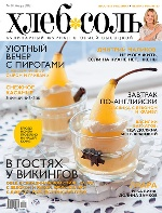 ХлебСоль. Кулинарный журнал с Юлией Высоцкой. №1 (январь) 2012