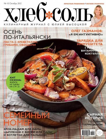 ХлебСоль. Кулинарный журнал с Юлией Высоцкой. №10 (октябрь) 2012