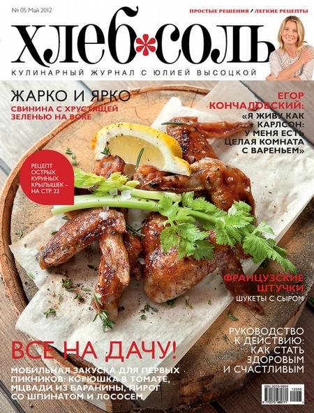 ХлебСоль. Кулинарный журнал с Юлией Высоцкой. №5 (май) 2012