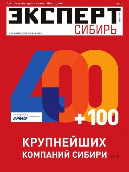 Эксперт Сибирь 45-46
