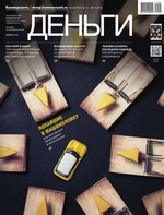 КоммерсантЪ Деньги 43-2015
