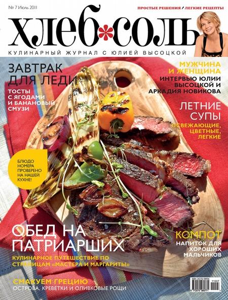 ХлебСоль. Кулинарный журнал с Юлией Высоцкой. №7 (июль) 2011