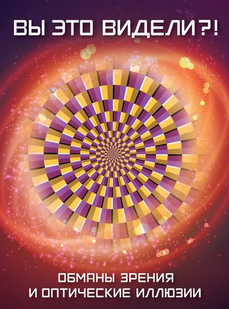 Вы это видели?! Обманы зрения и оптические иллюзии