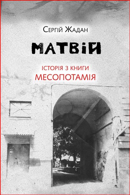 Матвій. Історія з книги «Месопотамія»