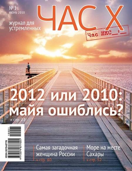 Час X. Журнал для устремленных №1/2010