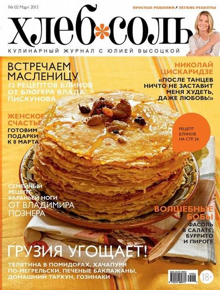 ХлебСоль. Кулинарный журнал с Юлией Высоцкой. №2 (март) 2013