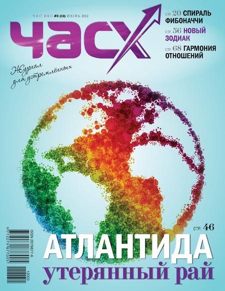 Час X. Журнал для устремленных №3/2012