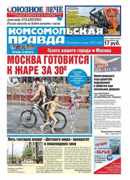 Комсомольская Правда. Москва 87ч