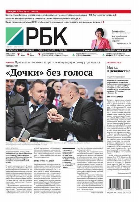 Ежедневная деловая газета РБК 139-2015