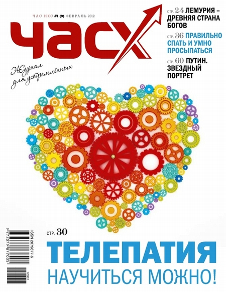 Час X. Журнал для устремленных. №1/2012