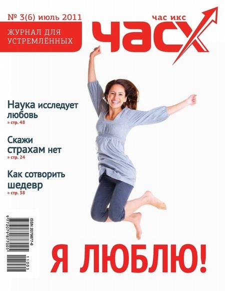 Час X. Журнал для устремленных. №3/2011