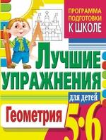 Геометрия. Лучшие упражнения для детей 5-6 лет