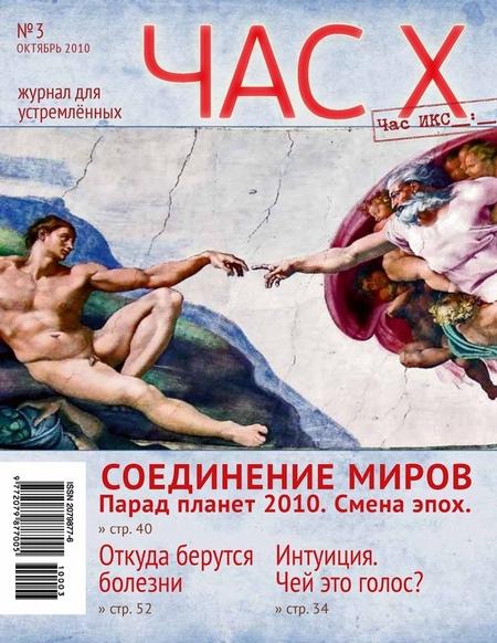 Час X. Журнал для устремленных. №3/2010