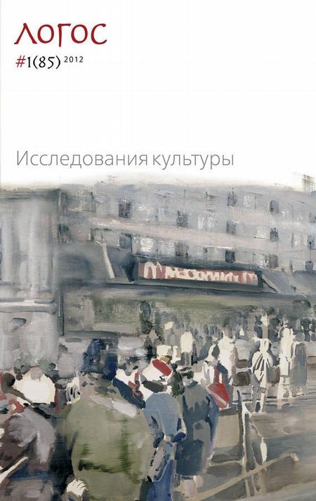 Журнал «Логос» №1/2012