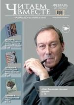 Читаем вместе. Навигатор в мире книг №02 (79) 2013