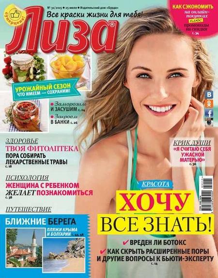 Журнал «Лиза» №31/2015