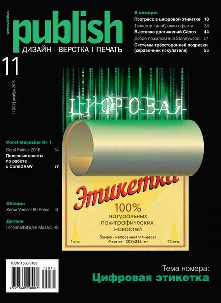 Журнал Publish №11/2015