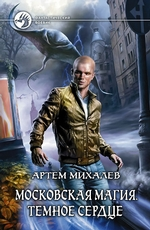 Московская магия. Тёмное сердце