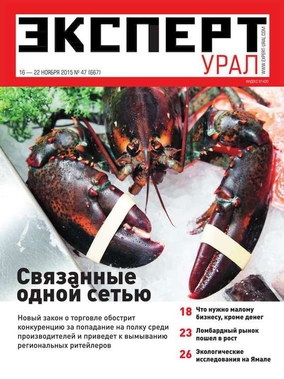 Эксперт Урал 47-2015