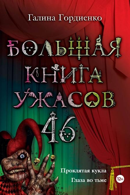 Большая книга ужасов. 46 (сборник)