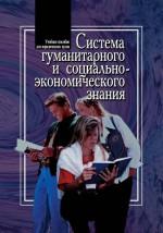 Система гуманитарного и социально-экономического знания