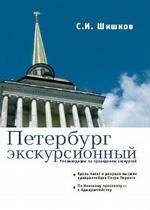 Петербург экскурсионный. Рекомендации по проведению экскурсий