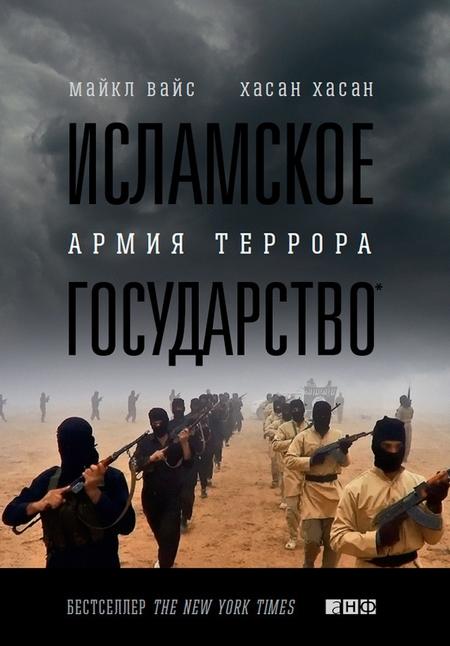 Исламское государство. Армия террора