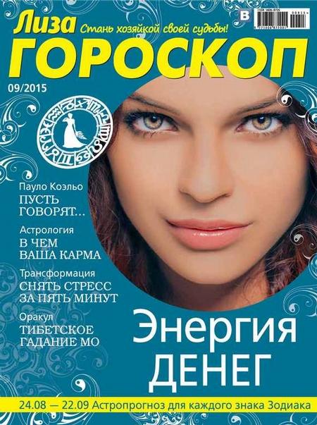 Журнал «Лиза. Гороскоп» №09/2015