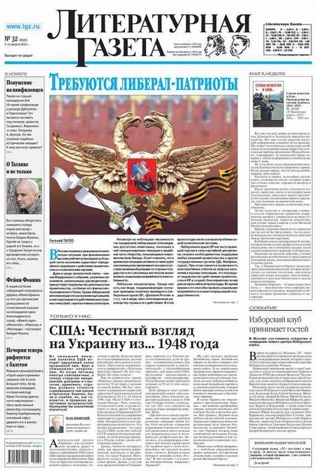 Литературная газета №32 (6520) 2015