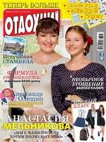 Журнал «Отдохни!» №34/2015