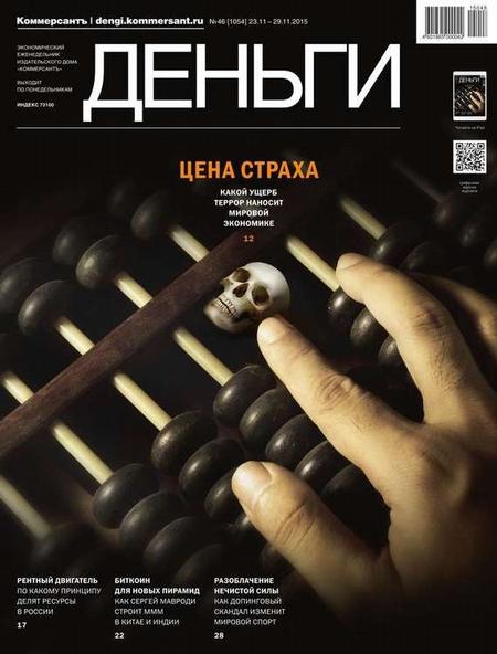 КоммерсантЪ Деньги 46-2015