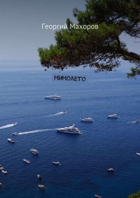 Мимолето (сборник)