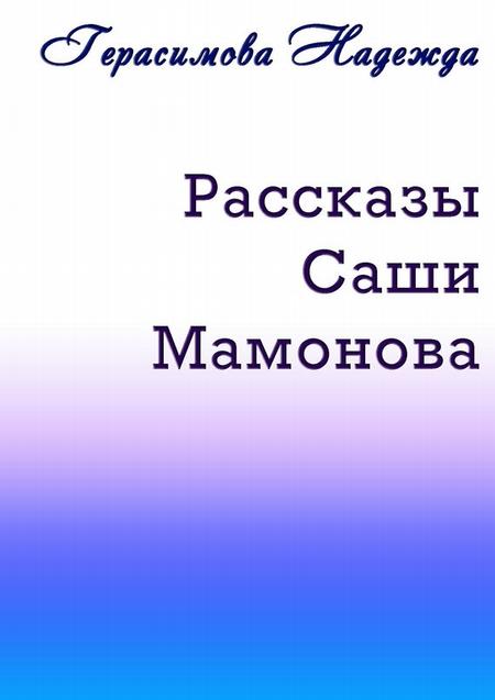 Рассказы Саши Мамонова