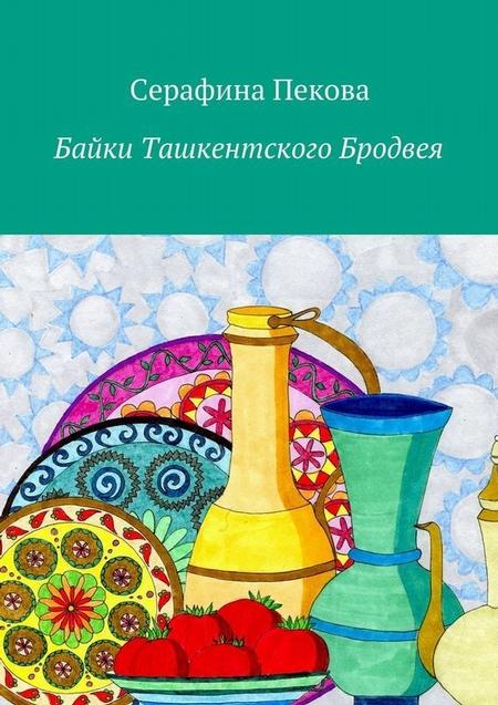 Байки Ташкентского Бродвея