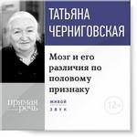 Лекция «Мозг и его различия по половому признаку»