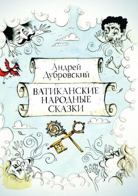 Ватиканские Народные Сказки