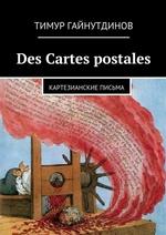 Des Cartes postales