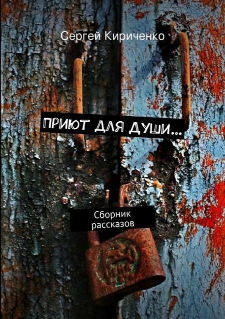 Приют для Души… (сборник)