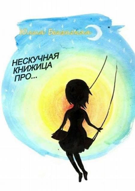 Нескучная книжица про… (сборник)