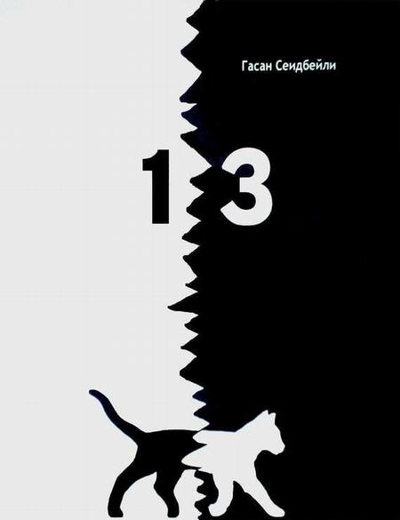 13 (сборник)