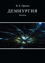 Демиургия (сборник)