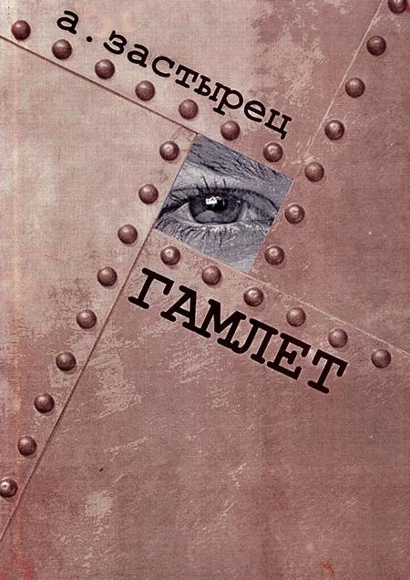 Гамлет. Эксцентрическая комедия впяти действиях