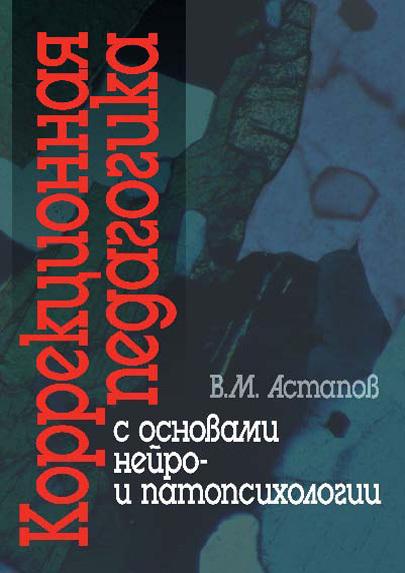 Коррекционная педагогика с основами нейро- и патопсихологии