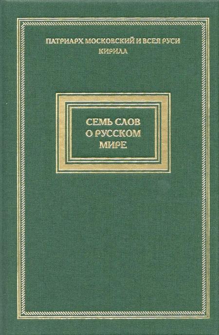 Семь слов о русском мире