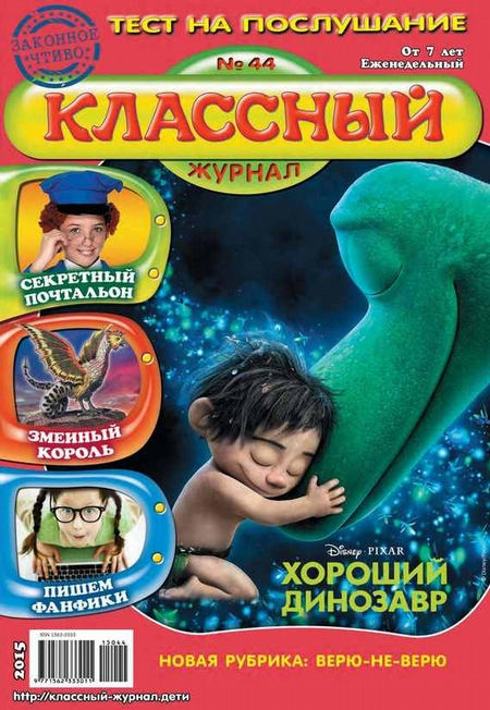 Классный журнал №44/2015