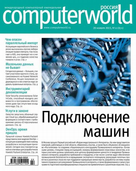 Журнал Computerworld Россия №22/2015