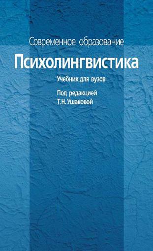 Психолингвистика. Учебник для вузов
