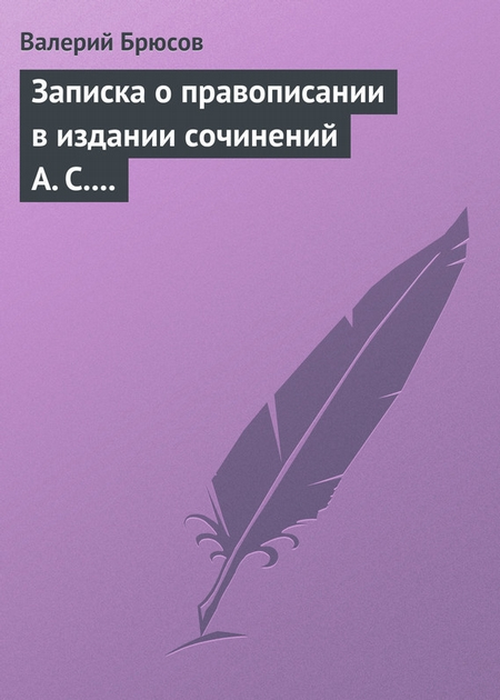Записка оправописании виздании сочинений А.С.Пушкина